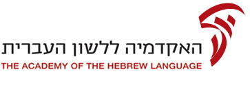 Decisions of the Hebrew Language Academy