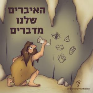איור של אדם קדמון במערה חורט איור של עין יד פה ואף על קיר המערה - הכיתוב: האיברים שלנו מדברים