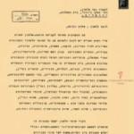 פנייתו של דוד בן גוריון לוועד הלשון לקביעת מונחים לקראת הקמת המדינה