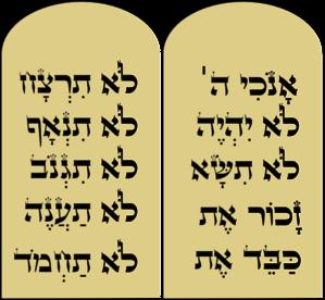 איור של לוחות הברית ופתיחת עשרת הדיברות
