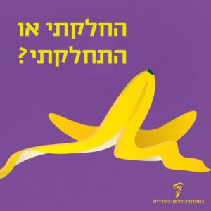 איור קליפת בננה והכיתוב: החלקתי או התחלקתי?