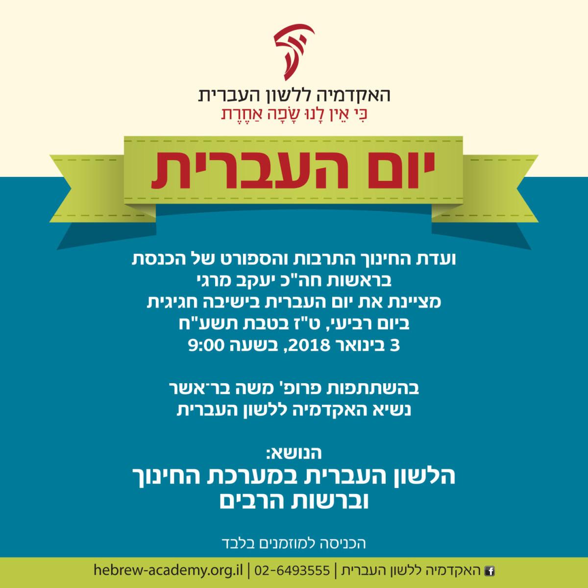 הזמנה לוועדת החינוך של הכנסת - ישיבה חגיגית יום העברית