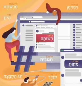 כרזה #עברית שפה חדשנית