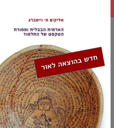 כריכת הספר הארמית הבבלית ומסורת הטקסט של התלמוד