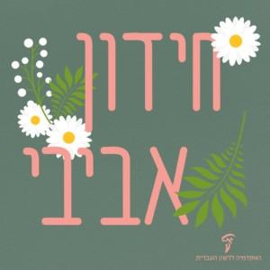 איורי פרחים והכיתוב חידון אביבי