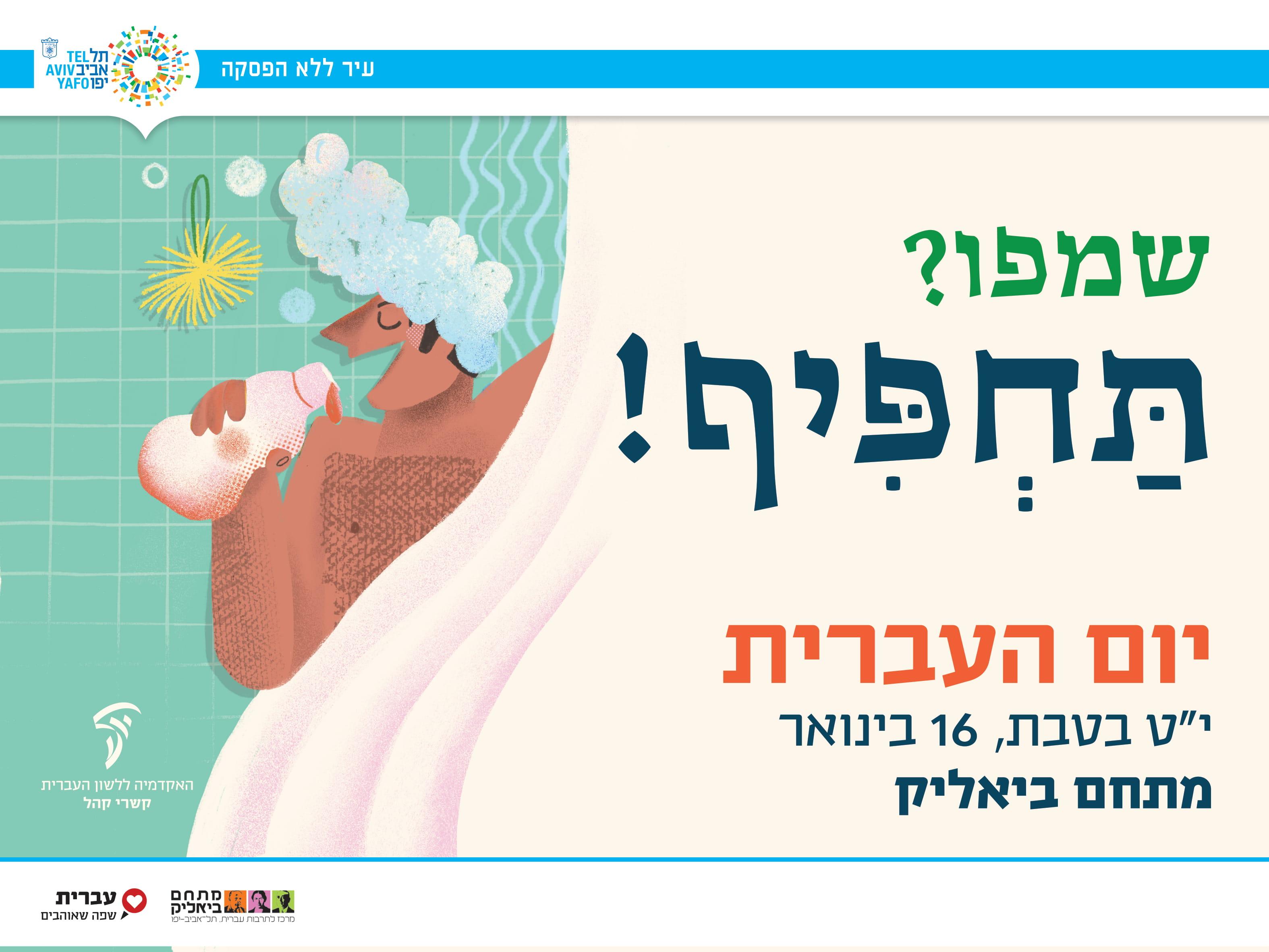 יום העברית 2019 עיריית תל אביב
