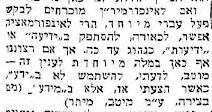 פינת הלשון של יצחק אבינרי, אינפורמציה