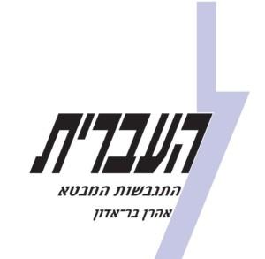 כריכת גיליון העברית