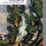 כריכת הספר בהוצאת האקדמיה מן הישוב ומן היער