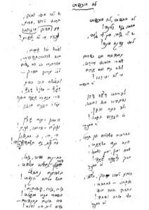 ורסיה של אברהם אבן שושן לשירו של שלונסקי לא איכפת