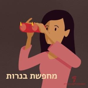 איור של ילדה אוחזת בשתי נרות כמשקפת הכיתוב: מחפשת בנרות