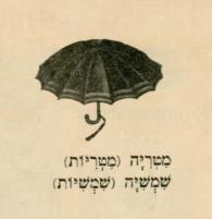 מטרייה שמשה