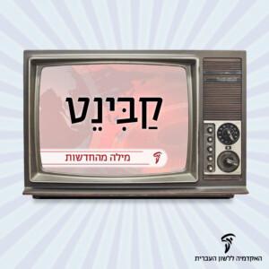 איור טלוויזיה ובמרכזה המילה: קבינט