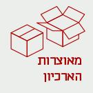 איור של קופסאות קרטון והכיתוב מאוצרות הארכיון