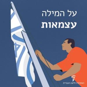 איור של אדם מניף דגל והכיתוב: על המילה עצמאות