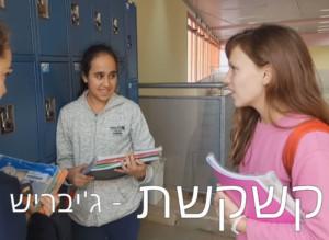 תמונה של תלמידות עם הכיתוב קשקשת ג'יבריש