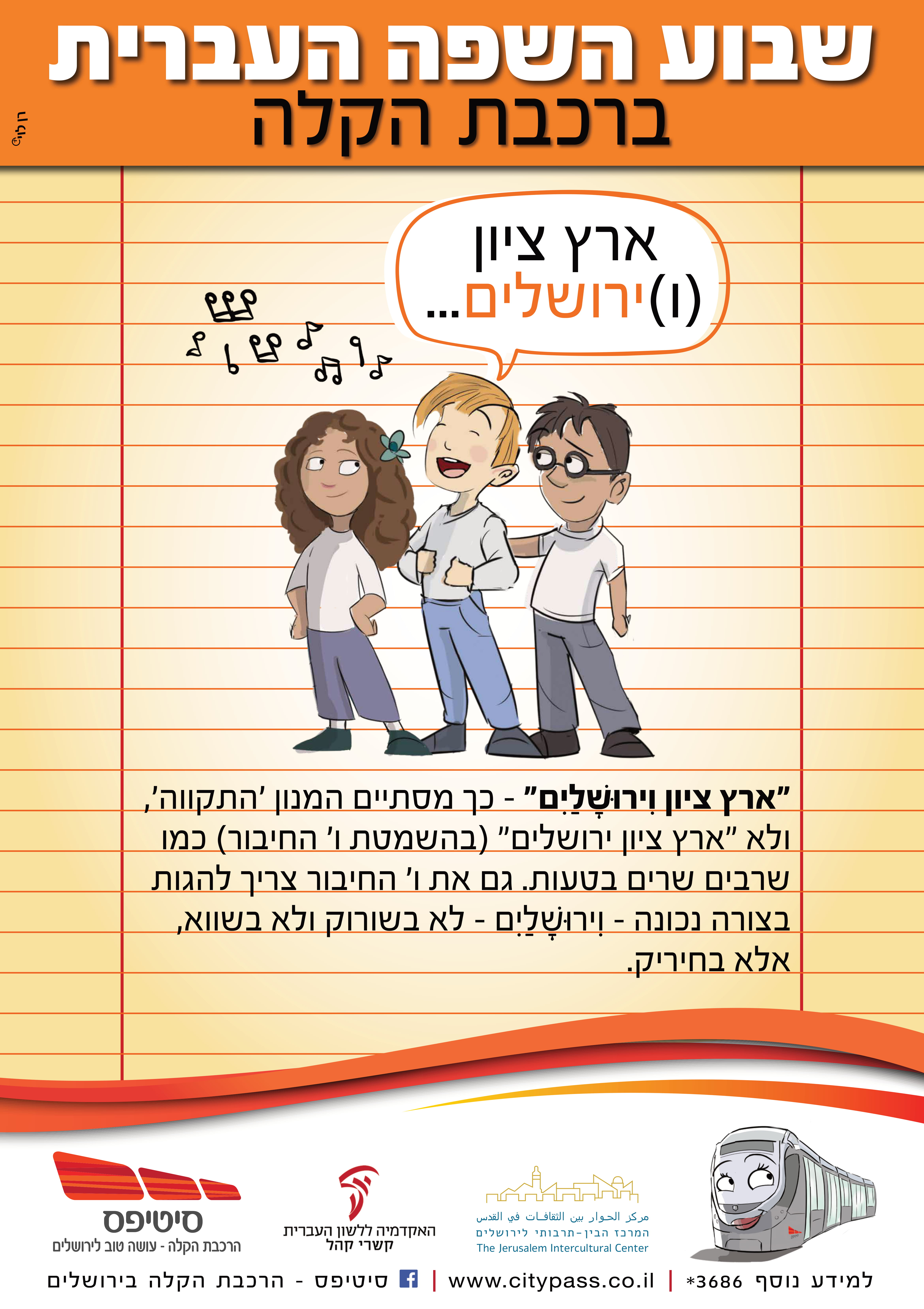 שבוע השפה העברית ברכבת הקלה