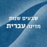 כיתוב שבעים שנות מדינה עברית