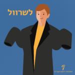 ילד טובע במעיל עם שרוולים ארוכים והכיתוב לשרוול