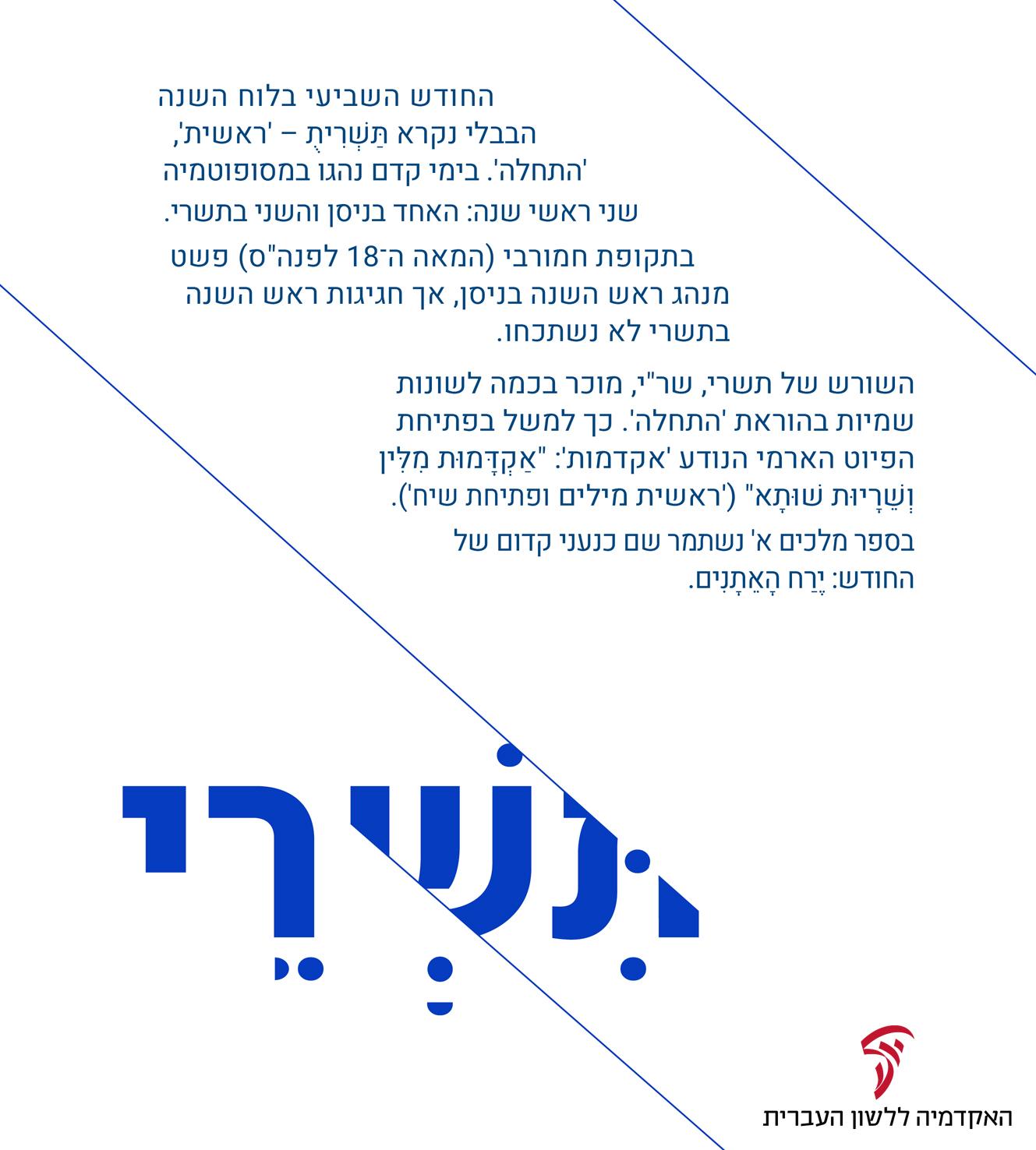 01-Tishri