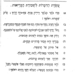 עשרת הדברות לשמירת הבריאות, מלוח החבר של המושבה מנחמיה, בדרום עמק הירדן