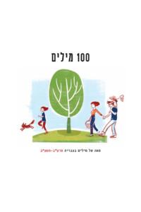 """עץ ואנשים. כיתוב: 100 מילים בעברית תרע""""ב - תשע""""ב"""