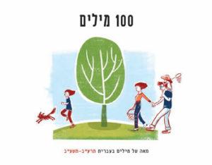 """כריכת החוברת מאה של מילים בעברית תרע""""ב-תשע""""ב"""
