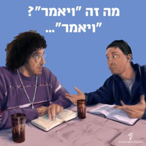"""שתי דמויות בשיחה והכיתוב: מה זה """"ויאמר""""?"""