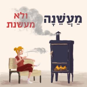 """איור של מעשנת בשרים מצד ימין ומעליה הכיתוב: מעשנה. משמאלה איור של אישה יושבת על ספסל ומעשנת סיגריה, מעליה הכיתוב: """"ולא מעשנת""""."""