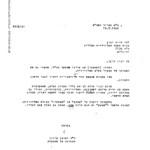 מכתב שנכתב בעקבות השידור הראשון אי פעם של הטלוויזיה הישראלית