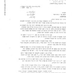 """מכתב תשובה לפנייה של נציגי המועצה לועד הלשון בשנת 1937 אודות שמה של העיר """"בת ים"""""""