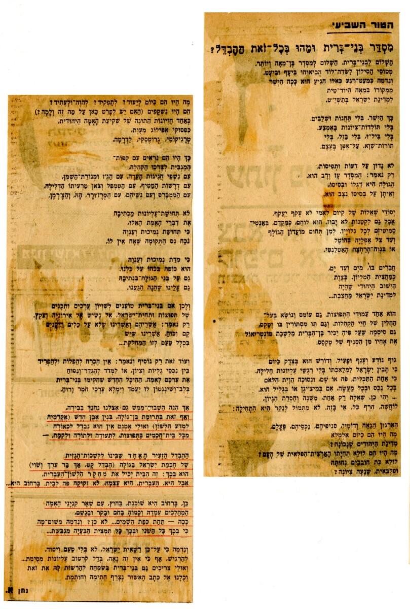 """""""מסדר בני ברית ומהו בכל זאת ההבדל"""", נתן אלתרמן, הטור השביעי, עיתון """"דבר"""", 1959"""