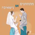 חתן וכלה נישאים על כתפיים והכיתוב: מתחתנים או נישאים?