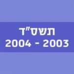 2003–2004
