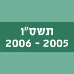 2005–2006