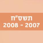 2007–2008