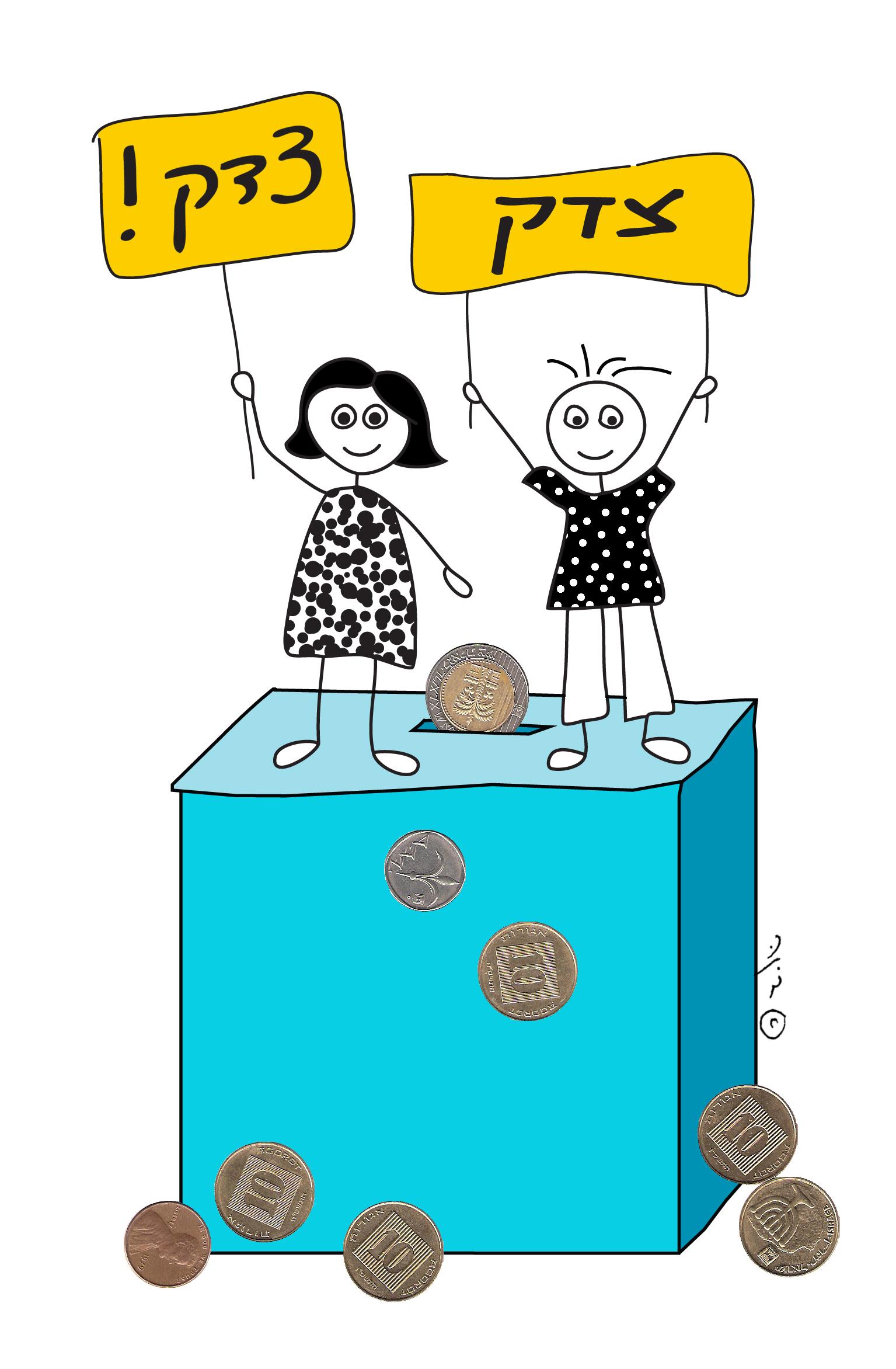שני ילדים עומדים על קופת צדקה ואוחזים בשלטים צדק