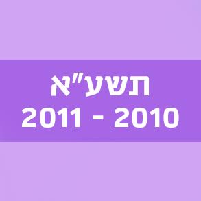 2010–2011