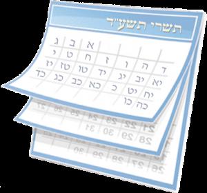 במעגלות הזמן: לוח שנה