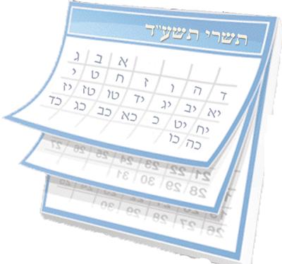 איור של לוח שנה