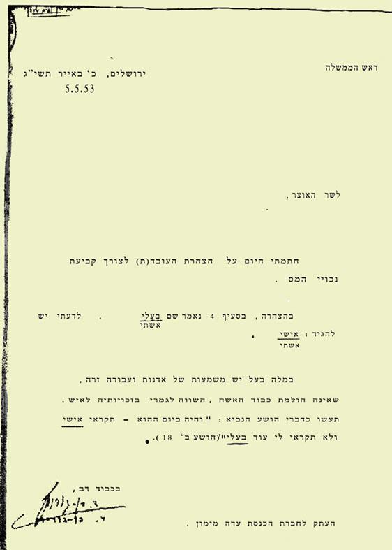 מכתב של דוד בן-גוריון משנת 1953.