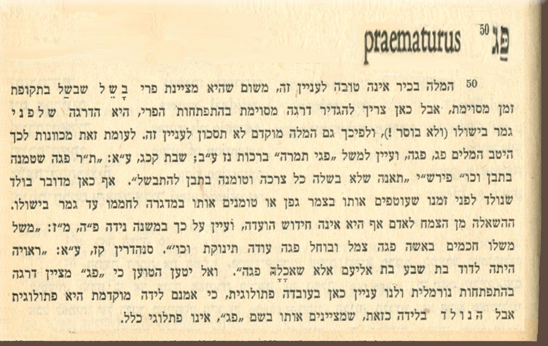"""צילום הסבר על המילה פג. מתוך רשימת מונחי הרפואה, פרק מונחי מיילדוּת, תש""""א (1941)"""