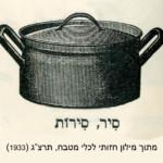 """צילום של סִיר, סִירוֹת מתוך מילון חזותי לכלי מטבח, תרצ""""ג (1933)"""