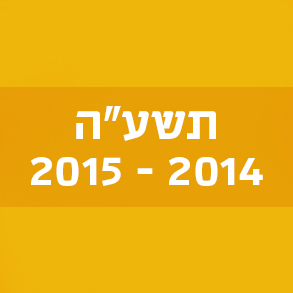 2014–2015