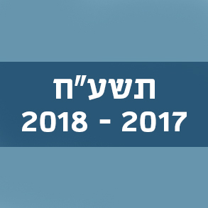 2017–2018