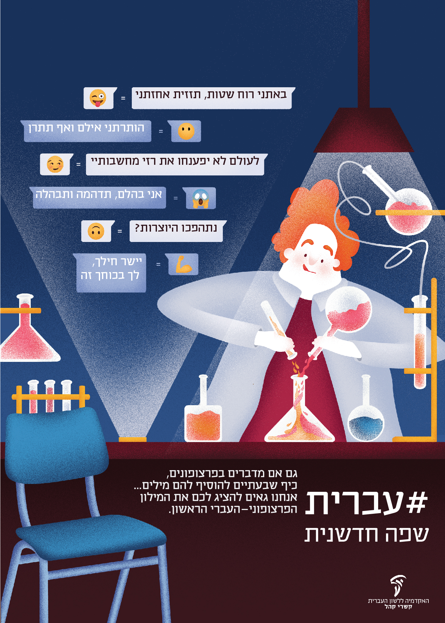 """כרזות במרחב הציבורי – יום העברית תשע""""ט"""