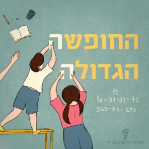 שני ילדים מוסיפים את הה' למילים החופש הגדול ויוצא: החופשה הגדולה