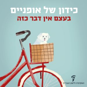 """איור של אופניים והכיתוב """"כידון"""" של אופניים (בעצם אין דבר כזה)"""