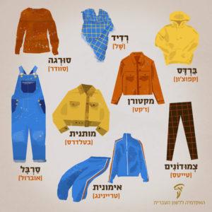 איור פריטי לבוש לחורף עם שמות הפריטים