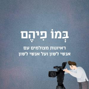 איור של איש עם מצלמת וידאו והכיתוב במו פיהם ראיונות מצולמים עם אנשי לשון ועל אנשי לשון